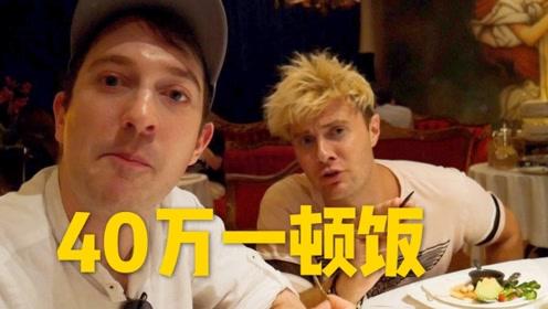 探秘上海一顿吃了40万的餐厅,什么菜竟然这么贵!