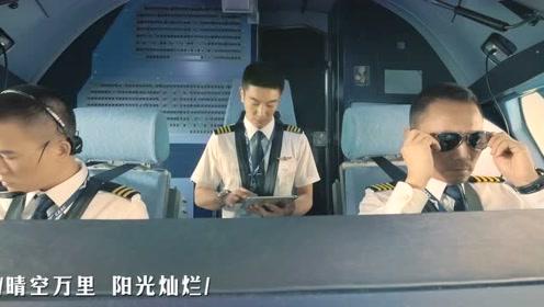 毛阿敏《我爱祖国的蓝天》(电影《中国机长》主题曲)