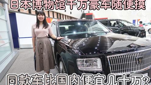 """日本汽车博物馆千万豪车随便摸!日本女生最爱""""面包车""""?"""