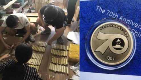 抓你没商量!3千元一套纪念币被疯狂伪造2.4万枚,成本仅几块钱