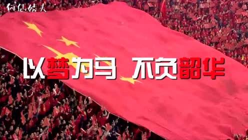 真爷们!国足抗韩成功,进球瞬间全场都激动疯了!