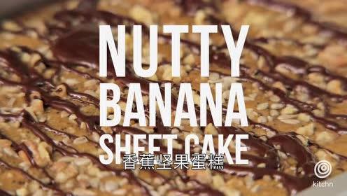 香蕉坚果蛋糕