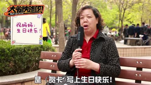 母亲节,我们采访了100位妈妈,看看她们都说了什么