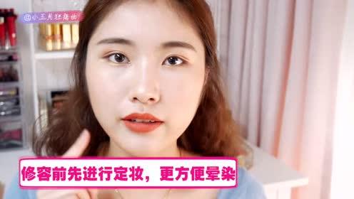 【小五月】新手小白必看!不同脸型要怎么修容?