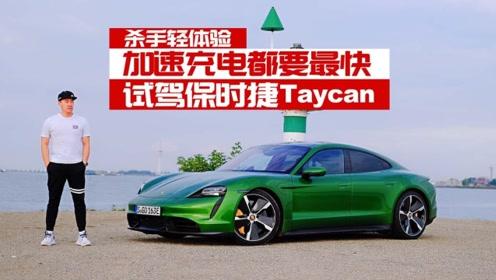 杀手轻体验:加速充电都要最快!试驾保时捷Taycan