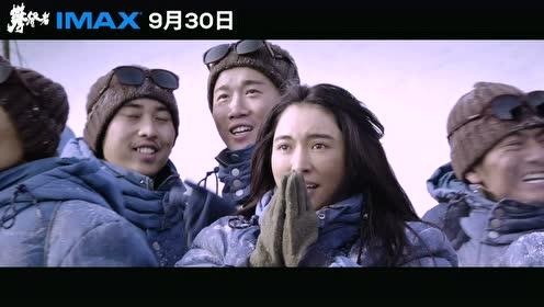IMAX《攀登者》30秒预告