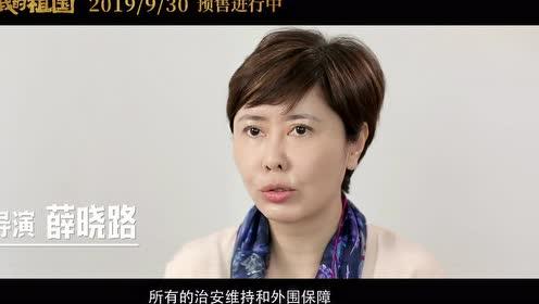 """《我和我的祖国》""""回归""""特辑 惠英红谈香港回归热泪盈眶"""