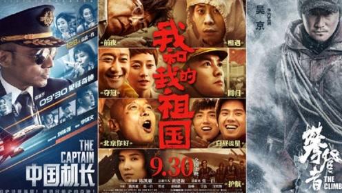 《我和我的祖国》《攀登者》《中国机长》同日上映,谁能拔得头筹