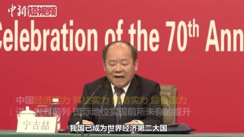 宁吉喆:中国在这些方面成为世界第一大国