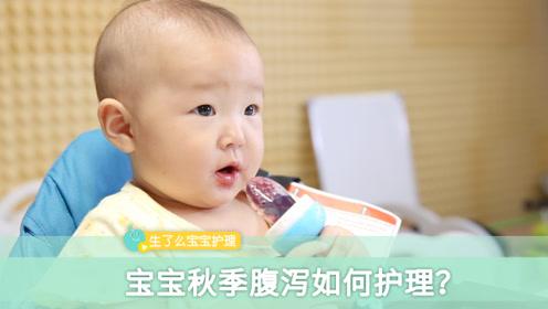 秋季一到,宝宝腹泻高峰将至!护理关键是防脱水