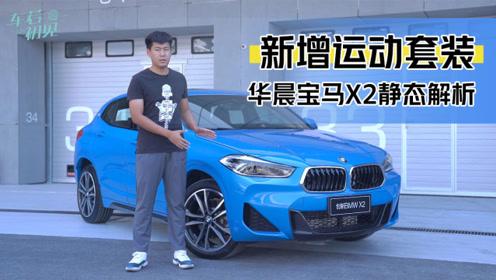 车若初见:新增运动套装 解析华晨宝马X2