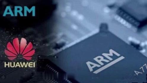 全球最大芯片设计商ARM:将与华为长期合作,不会受美国管制