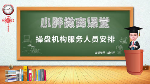 NO.67 胡小胖:微商操盘机构服务人员安排 -小胖微商课堂