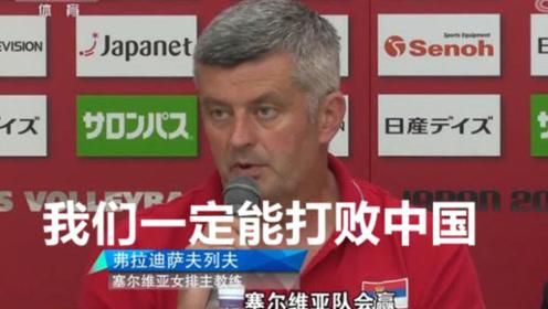 公开挑衅!塞尔维亚主教练:如果派出主力阵容,一定能赢中国女排