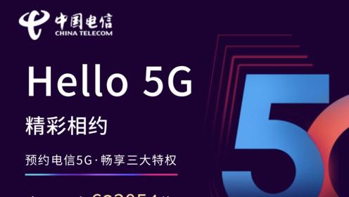 预约突破60万,中国电信5G套餐预约,老用户还可以打折