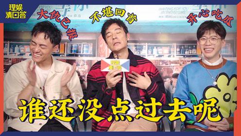 李光洁刘同费启鸣回忆过去,三代人的青春竟差这么多?