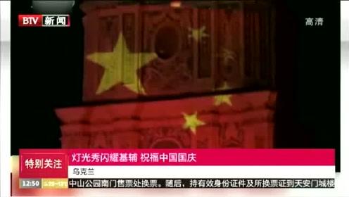 灯光秀闪耀基辅  祝福中国国庆