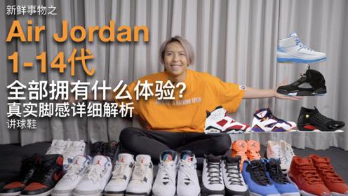 Air Jordan 1-14代 真实脚感详细解析 讲球鞋