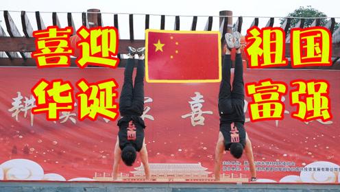 成都唐昌镇先锋村最热闹的文艺表演,为伟大的祖国70周年庆祝!