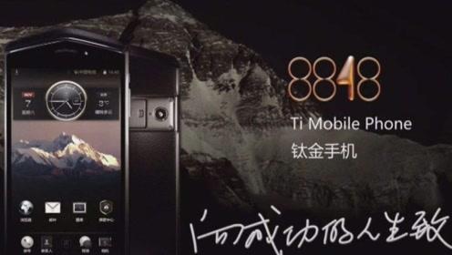 如果你年入百万,你愿意花1万换一台8848手机吗?