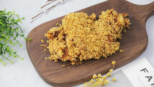 外酥里嫩的方便面炸鸡,金黄美味有创意