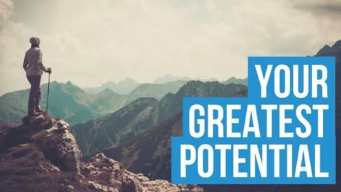 如何最大限度地发挥你的潜能?