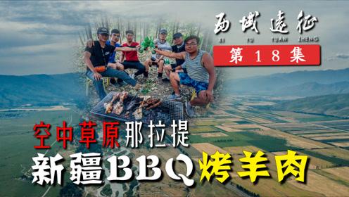 【西域远征18】空中草原那拉提,疆友带我体验新疆BBQ烤羊肉