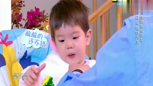 嗯哼第一次尝试吃柠檬,杜江让嗯哼喊哥哥,嗯哼:欧巴!