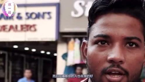 """巴基斯坦的人见到中国游客就""""摇头""""?这究竟是什么原因呢?"""