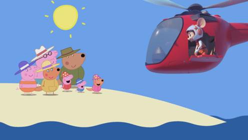 猪爸爸带全家海边旅游 佩奇贪玩误入深海区舒克贝塔海区营救
