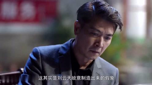 在远方:刘云天真的喜欢路晓鸥?错了,他的心机深得很