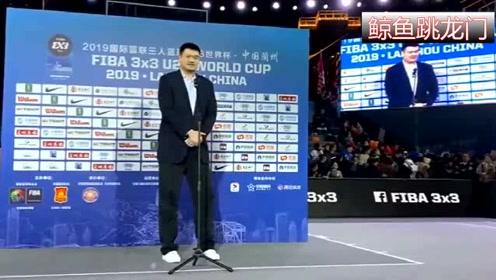 姚明出席2019国际篮联3V3世界杯闭幕式,消瘦许多