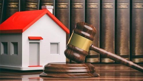 为什么法院拍卖的房子便宜,买的人却很少?不知道就吃了大亏了