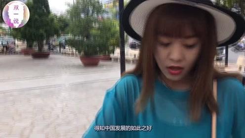 乌克兰美女到中国旅游,什么都好却有一点无法接受,晚上不敢出门!