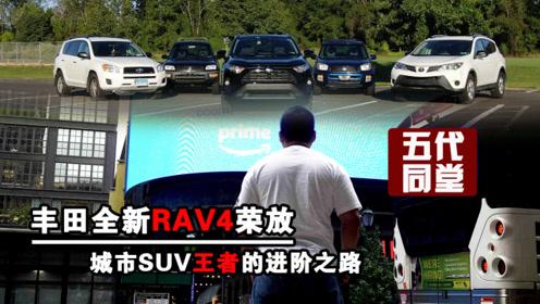 全新一代丰田RAV4荣放 城市SUV王者的进阶之路