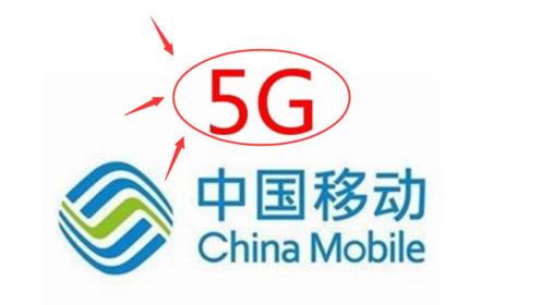 """中国移动""""5G套餐""""即将上线,无需换卡换号,还可享受7折优惠"""
