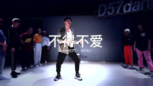 D57舞蹈工作室,潘玮柏《不得不爱》大聪编舞