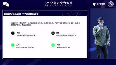 《智慧经营助力小程序电商》刘洋