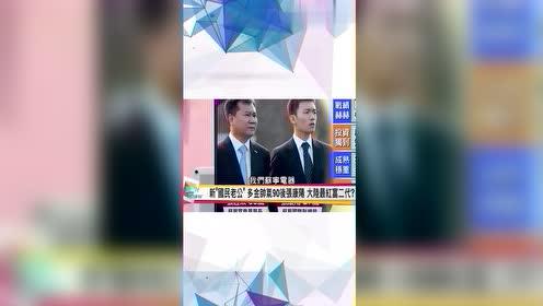 台湾节目:评价大陆最有名的富二代,轻踩王思聪,原来是这样的!