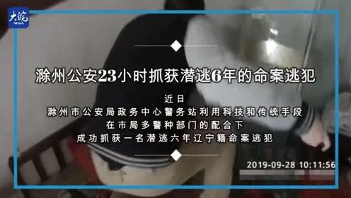 滁州公安抓获一潜逃六年杀妻命案逃犯 已移交给锦州警方
