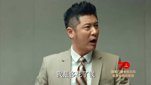 《激荡》陆海波:你做白日梦!陆江涛百口莫辩被大哥一直吼!