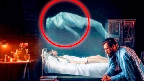 人死后真的有灵魂么?是人死如灯灭还是灵魂前往某处?真相来了!