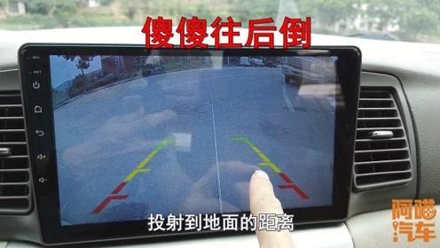 倒车影像你真的会用吗?教你正确使用倒车轨迹线,新手停车更轻松