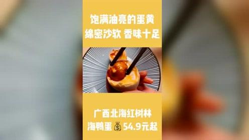 广西北海红树林|这里的海鸭蛋,富得流油!鲜香堪比蟹黄!