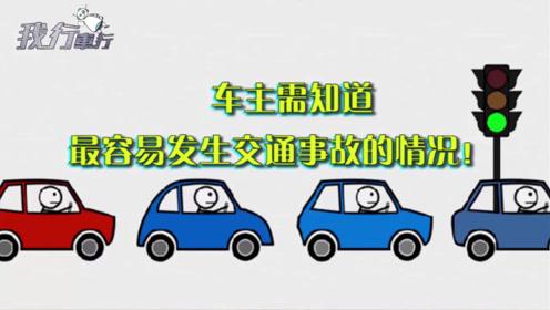 车主必知最易发生交通事故的情况