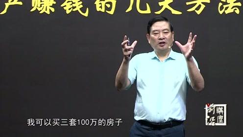 王笃明:我们买房时要注意的了两个极端,否则一旦资金断裂的话,会出问题