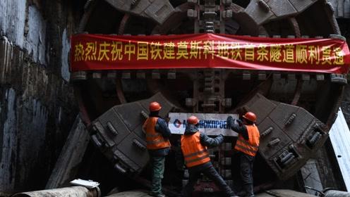 为俄最大地铁项目设计!中国盾构机正运往莫斯科