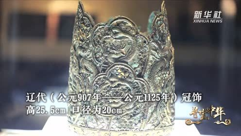 寻宝中华丨辽代铜鎏金透雕龙纹冠