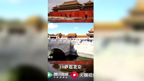 10秒旅游攻略 去北京庆祝祖国的70华诞