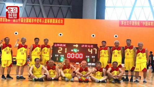 老年版灌篮高手!济南老年篮球队7年获3次全国冠军 年龄最大的91岁